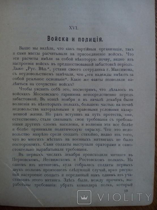 Москва в декабре 1905г. Книга 1906 г, фото №10