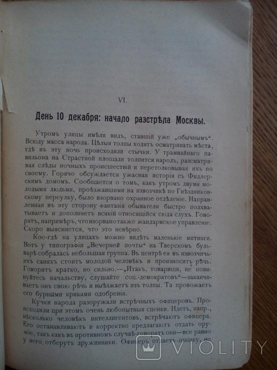 Москва в декабре 1905г. Книга 1906 г, фото №11
