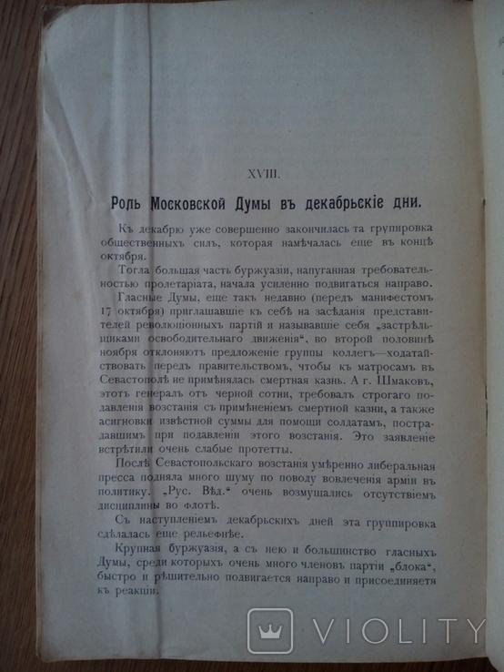 Москва в декабре 1905г. Книга 1906 г, фото №12