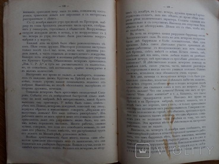 Москва в декабре 1905г. Книга 1906 г, фото №13