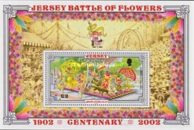 Джерси 2002 БЛ фестиваль цветов