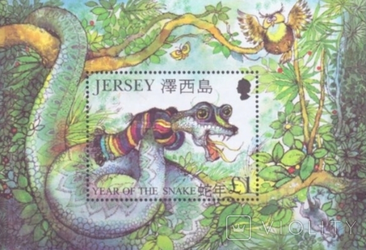 Джерси 2001 БЛ год дракона