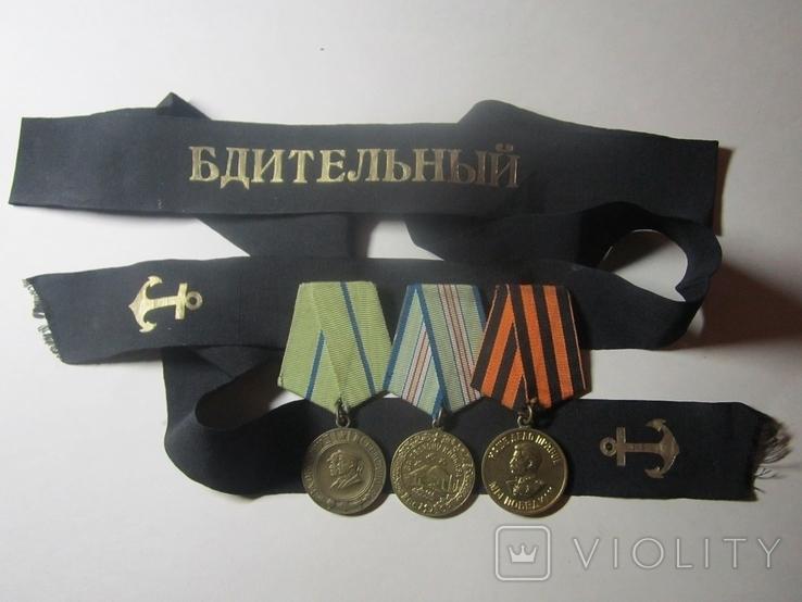 Лента с бескозырки и медали владельца-война., фото №2