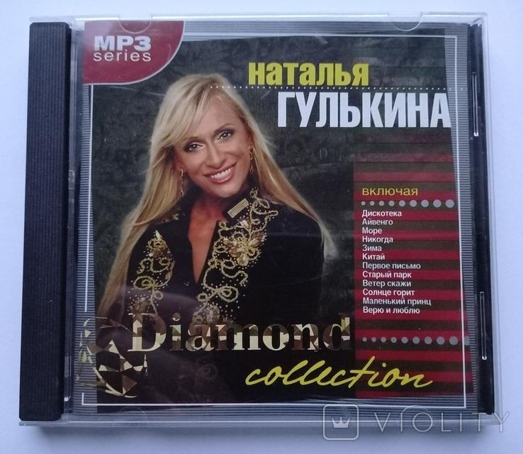 Наталья Гулькина. Daimond collection. MP3., фото №2