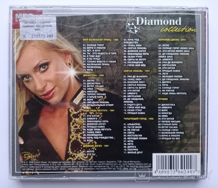 Наталья Гулькина. Daimond collection. MP3., фото №3