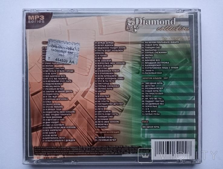 Юра Шатунов  Ласковый май. Daimond collection. MP3., фото №3