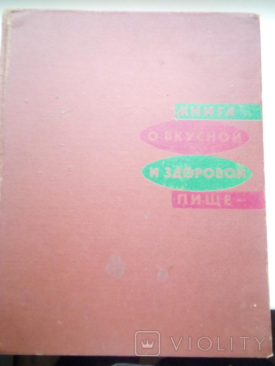 Книга о вкусной и здоровой пище., фото №2