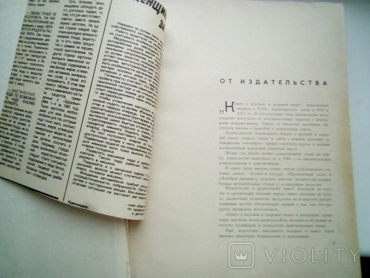 Книга о вкусной и здоровой пище., фото №4