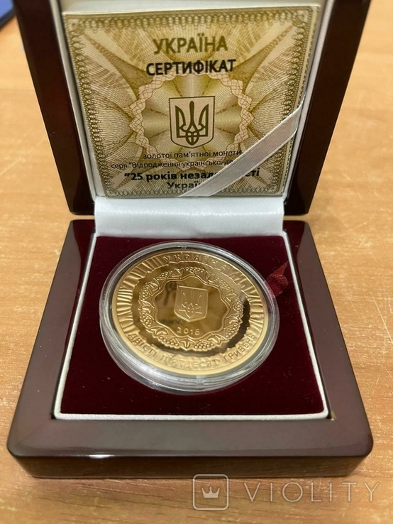 25 лет независимости Украины 250 грн., фото №5
