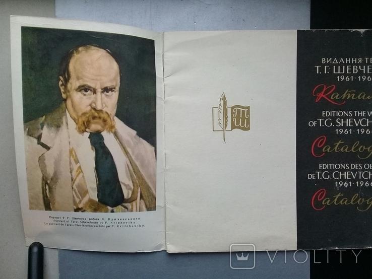 Видання творів Т. Г. Шевченка 1961-1966. Каталог., фото №3
