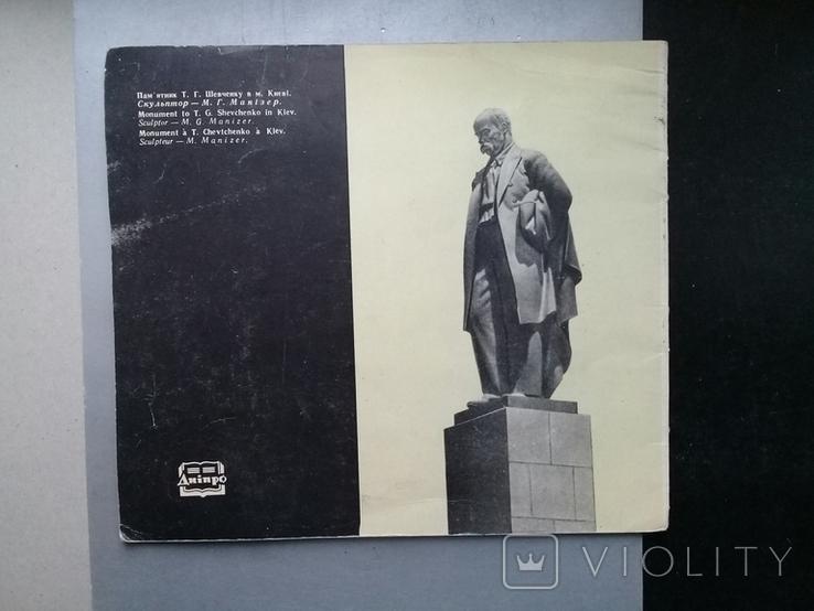 Видання творів Т. Г. Шевченка 1961-1966. Каталог., фото №4
