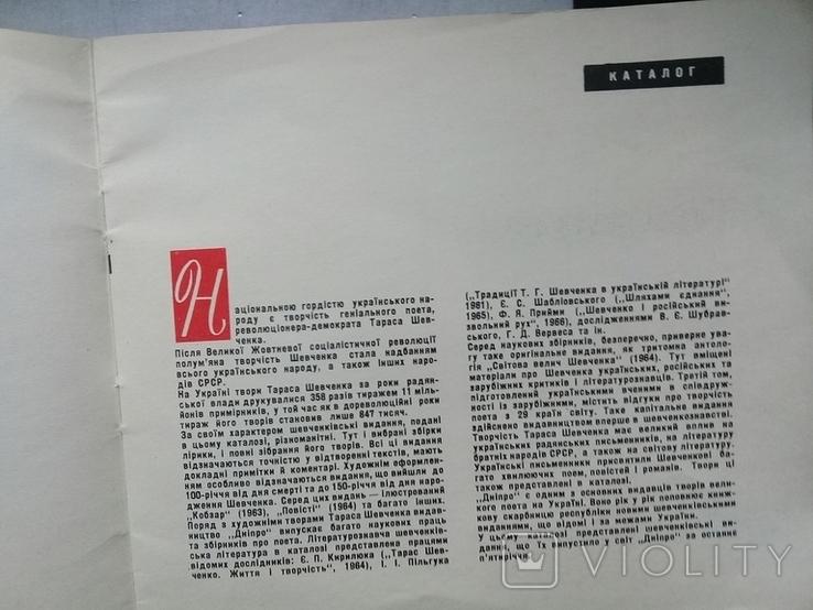 Видання творів Т. Г. Шевченка 1961-1966. Каталог., фото №5