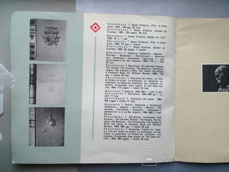 Видання творів Т. Г. Шевченка 1961-1966. Каталог., фото №8