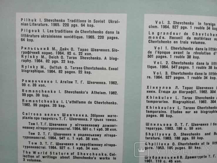 Видання творів Т. Г. Шевченка 1961-1966. Каталог., фото №11