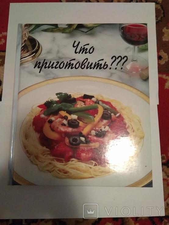 Книга Что Приготовить, фото №2