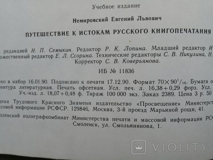 """""""Путешествие к истокам русского книгопечатания"""" 1991г., фото №5"""