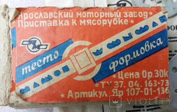 Тесто формовка для мясорубки СССР, фото №3