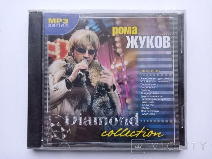 Рома Жуков. Daimond collection. MP3., фото №2