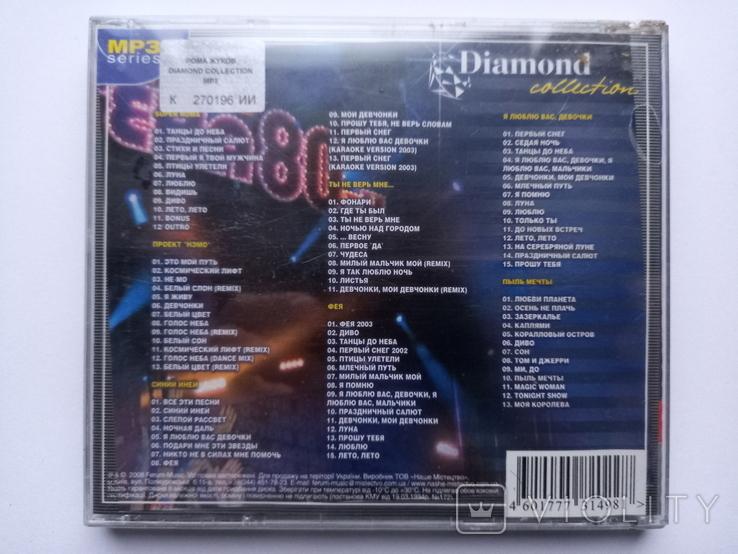 Рома Жуков. Daimond collection. MP3., фото №3