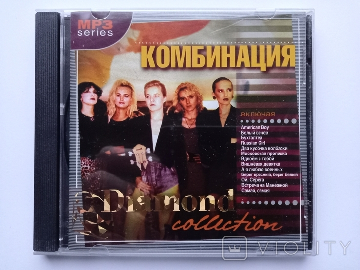 КОМБИНАЦИЯ. Daimond collection. MP3., фото №2