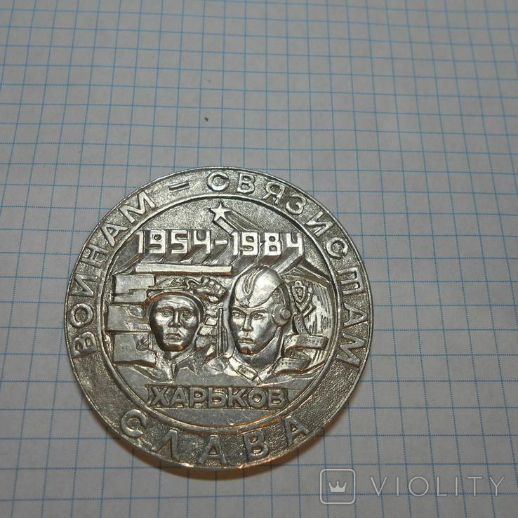 Медаль Слава воинам-связистам Харьков 1954-1984, фото №2