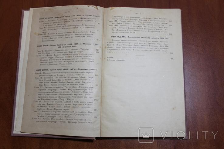История Японской лит-ры, фото №5