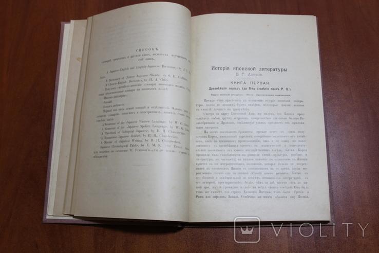 История Японской лит-ры, фото №6