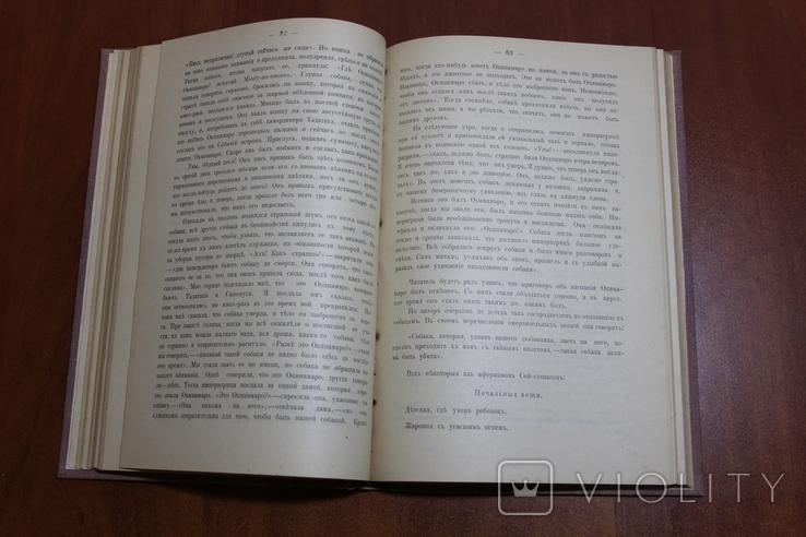 История Японской лит-ры, фото №7