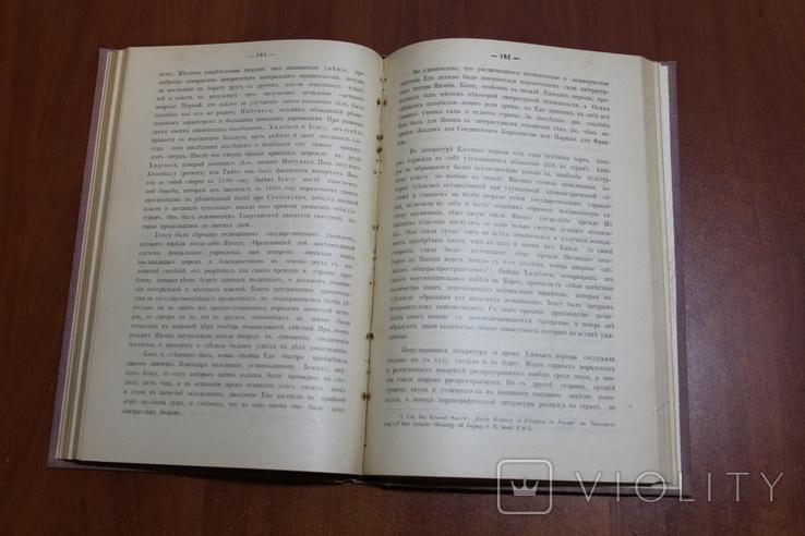 История Японской лит-ры, фото №8