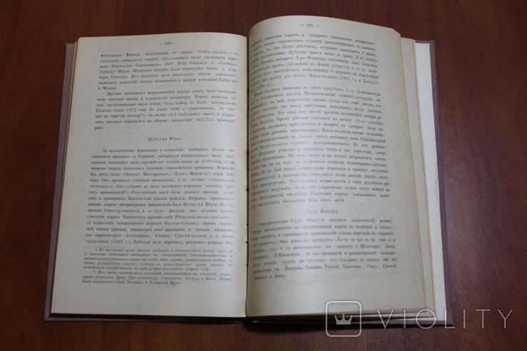 История Японской лит-ры, фото №9