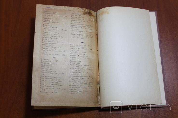 История Японской лит-ры, фото №11