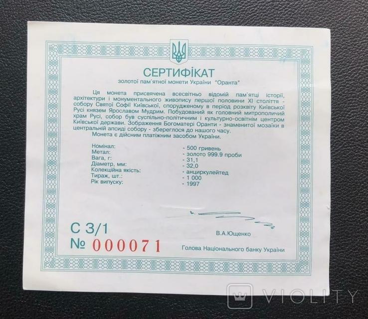 500 гривень 1996 рік. Оранта. Золото 31,1 грам. Банківський стан  000071, фото №4