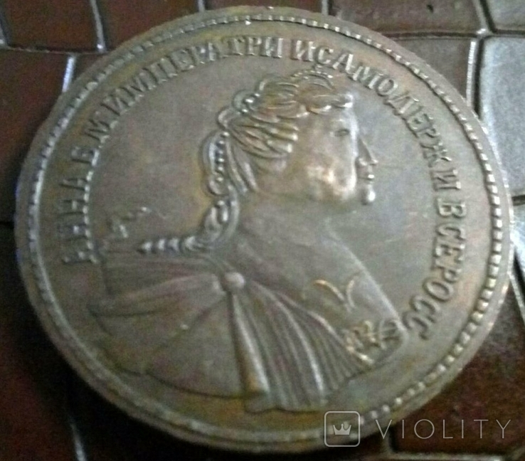 5 копійок 1740 року Росія / КОПІЯ пробної / не магнітна, мідна- лот 1штука, фото №2