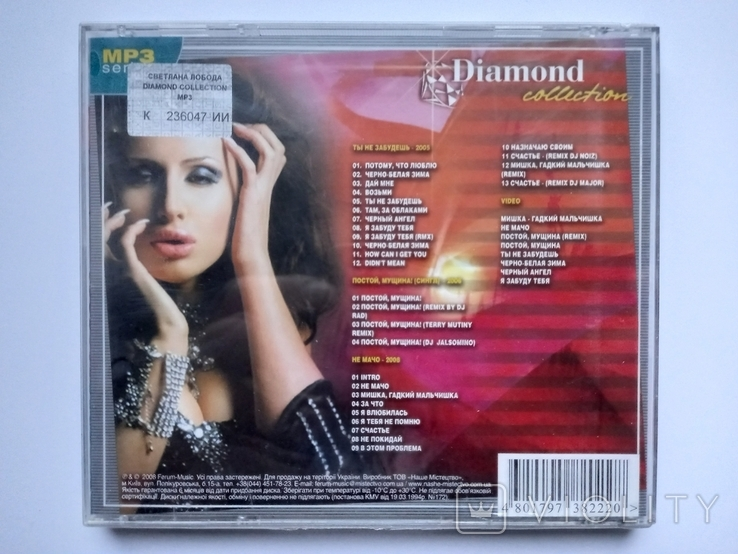 Светлана ЛОБОДА. Daimond collection. MP3., фото №3