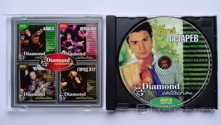 Сергей ЛАЗАРЕВ. Daimond collection. MP3., фото №4