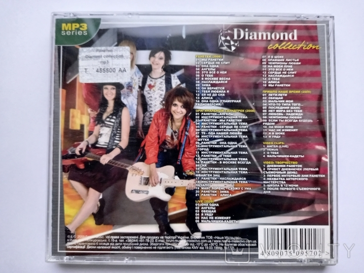 РАНЕТКИ. Daimond collection. MP3., фото №3