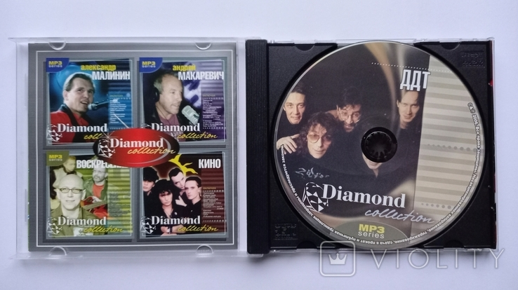 ДДТ. Daimond collection. MP3., фото №4