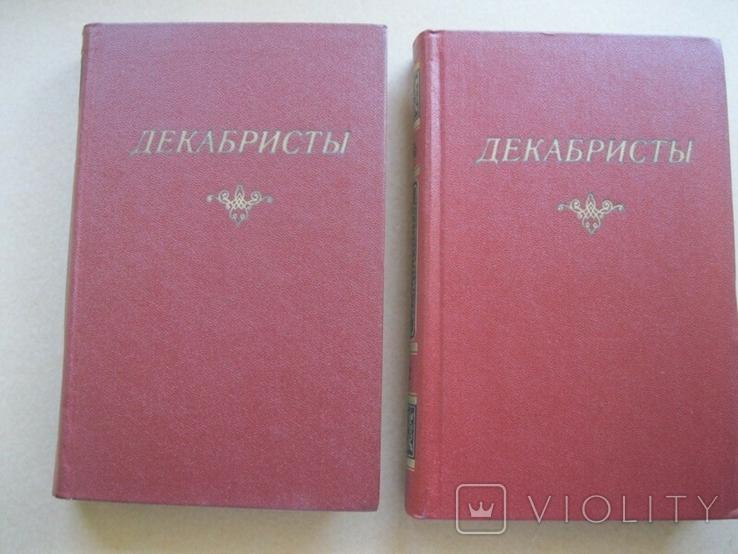 Декабристы в 2-х томах(поэзия), фото №2