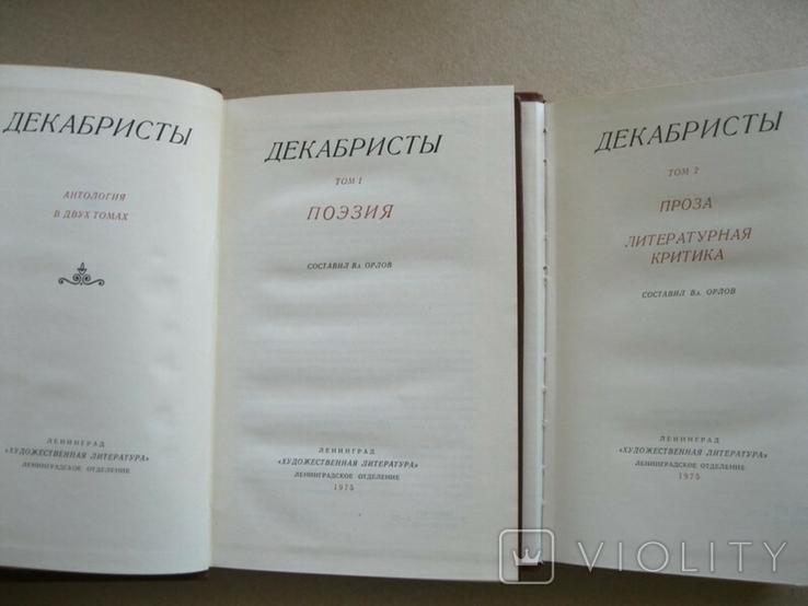 Декабристы в 2-х томах(поэзия), фото №3