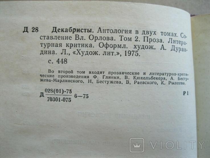 Декабристы в 2-х томах(поэзия), фото №6