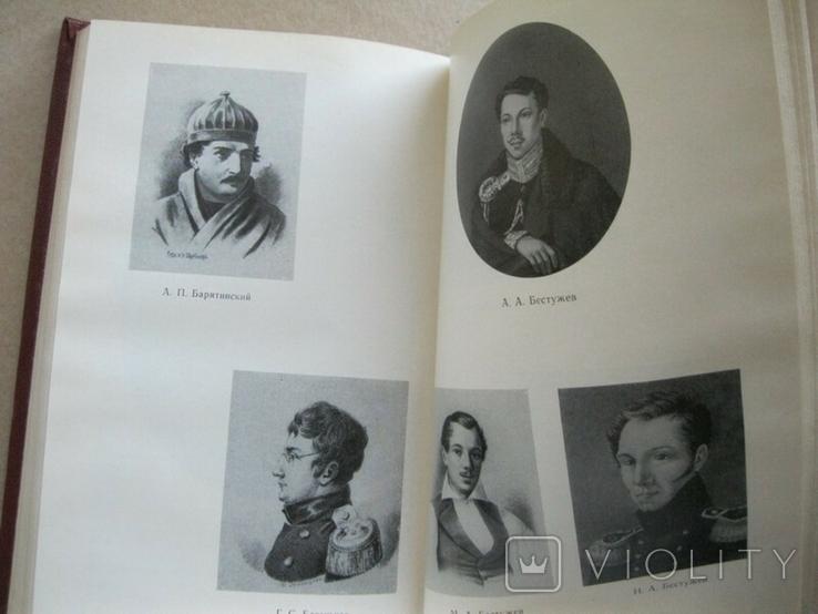 Декабристы в 2-х томах(поэзия), фото №7