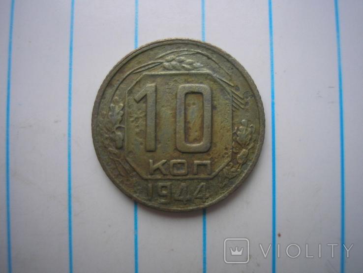 10 копееек 1944 г.,копия, фото №2