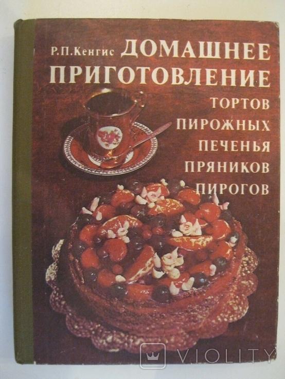 Домашнее приготовление тортов,пирожных,печенья,пряников,пирогов, фото №2