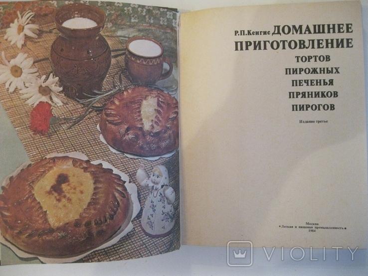 Домашнее приготовление тортов,пирожных,печенья,пряников,пирогов, фото №3