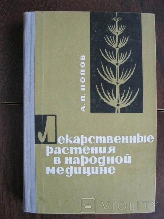 Лекарственные растения в народной медицине 1968г., фото №2