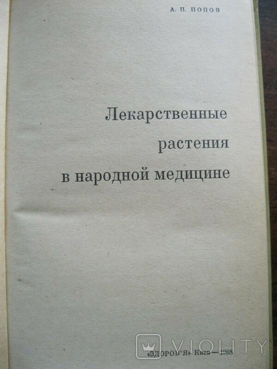 Лекарственные растения в народной медицине 1968г., фото №3