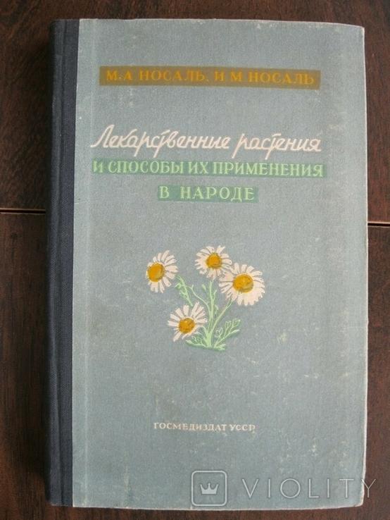 Лекарственные растения и способы их приминения в народе 1960г., фото №2