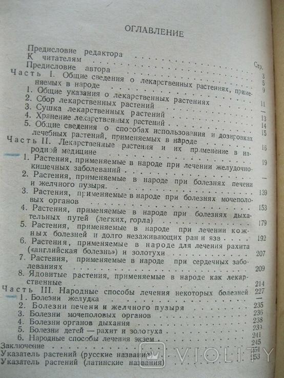 Лекарственные растения и способы их приминения в народе 1960г., фото №5