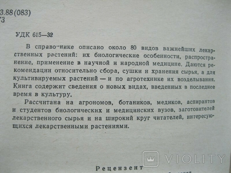 Культивируемые и дикорастущие лекарственные растения 1974г., фото №4