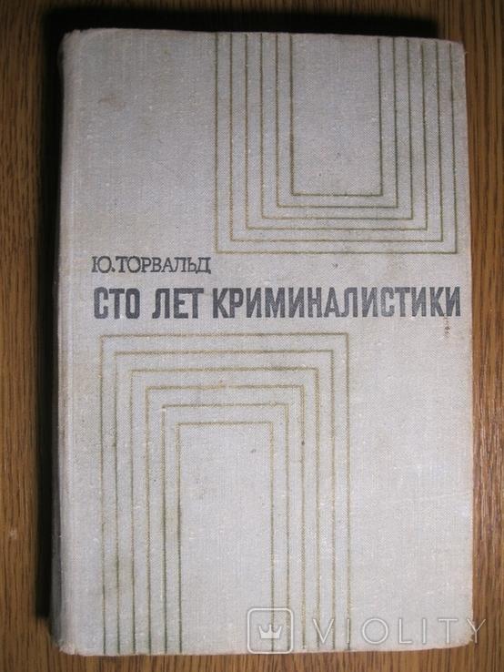 Ю.Торвальд Сто лет криминалистики 1975г., фото №2